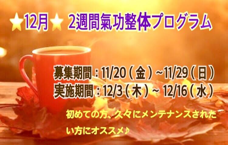 ☆12月☆ 2週間氣功整体プログラム