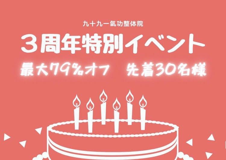 ハクイチの遠隔氣功3周年記念イベント開催!